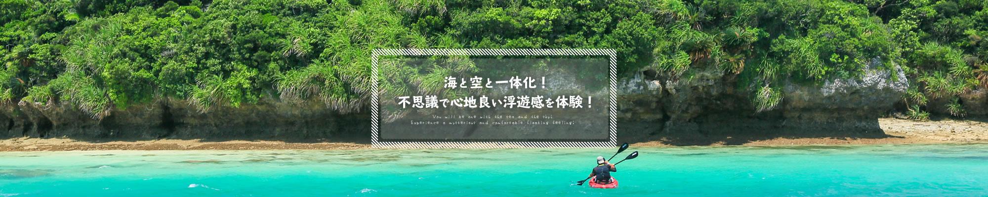石垣島・川平湾カヌーレンタル