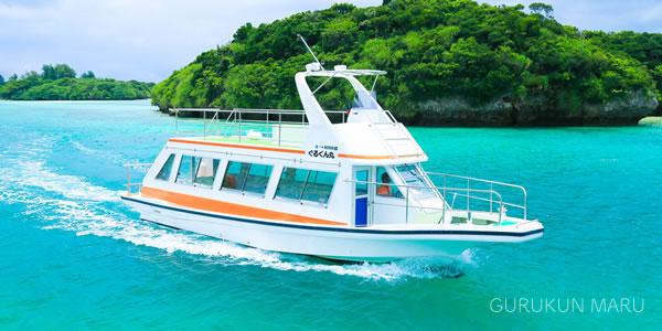 川平湾チャーター船