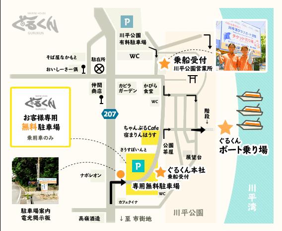 石垣島川平湾まりんはうすぐるくん