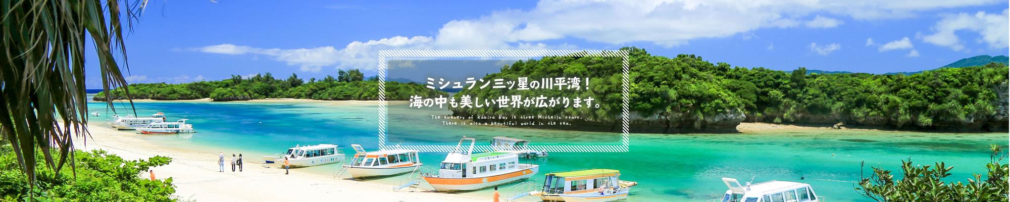 石垣島・川平湾グラスボート遊覧ぐるくん