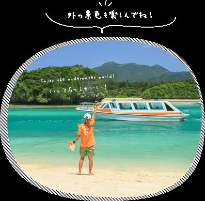 石垣島グラスボート遊覧