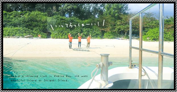石垣島・無人島渡しツアー
