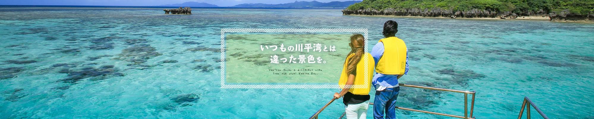 石垣島・川平湾マンタプレミアムクルージング