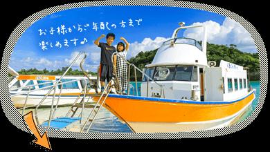 石垣島・川平湾グラスボート遊覧
