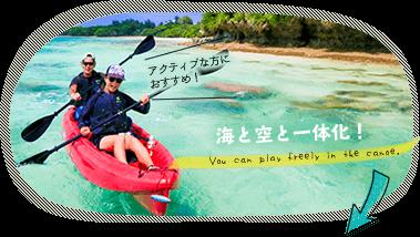 石垣島・川平湾でカヌーレンタル