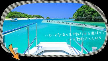 石垣島・川平湾の無人島に行ける