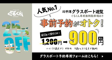 石垣島川平湾グラスボート割引クーポン券が安いオトク!