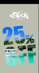 石垣島川平湾グラスボート割引クーポン券で安く乗れる!