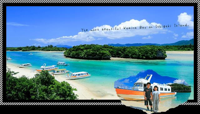 石垣島でグラスボートに乗って海へ