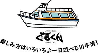 一日遊べる川平湾グラスボート