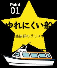 石垣島・川平湾グラスボート格安